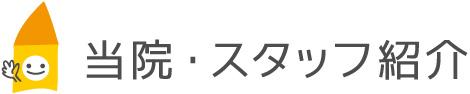 当院・スタッフ紹介